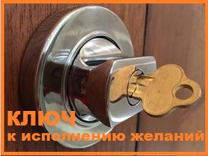 kljuch-k-isponeniju-zhelanij