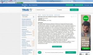 9-ppl-dating-sites-job-ads-trud