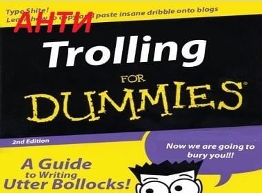 anti-trolling