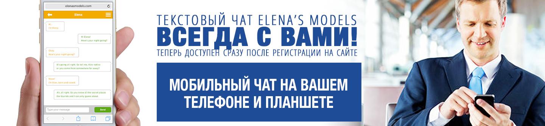 Mobile-chat-alert_rus