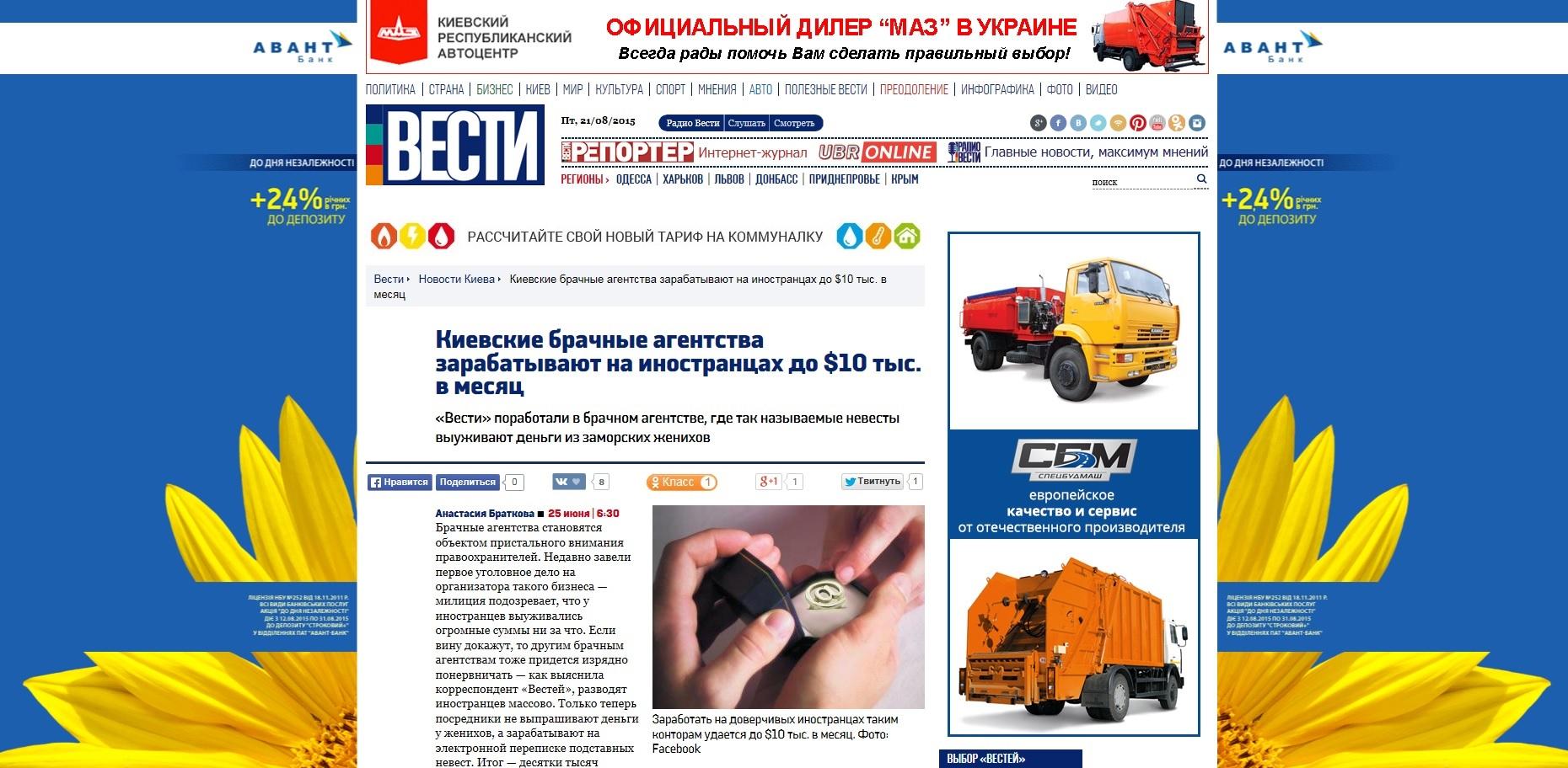 vesti-report-on-kiev-marriage-agencies