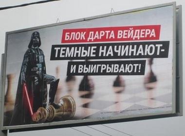 darth-vader-ukraine