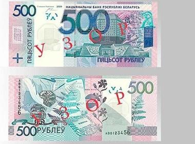 No More Belarusian Millionaires