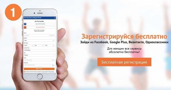 знакомство с молодыми иностранцами на русском