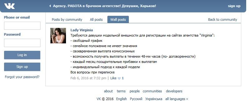 vk-marriage-agency-model-job-1