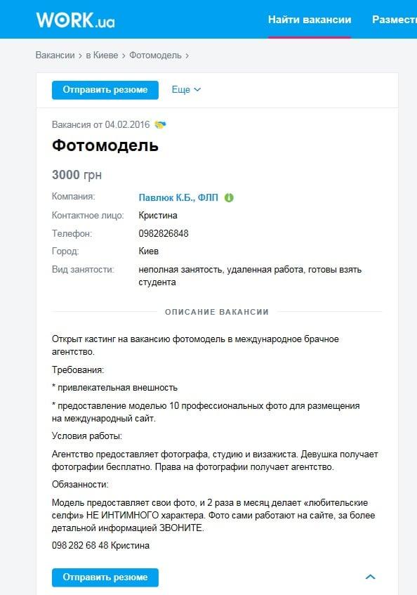 vk-marriage-agency-model-job-10