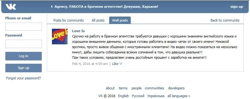 vk-marriage-agency-model-job-4