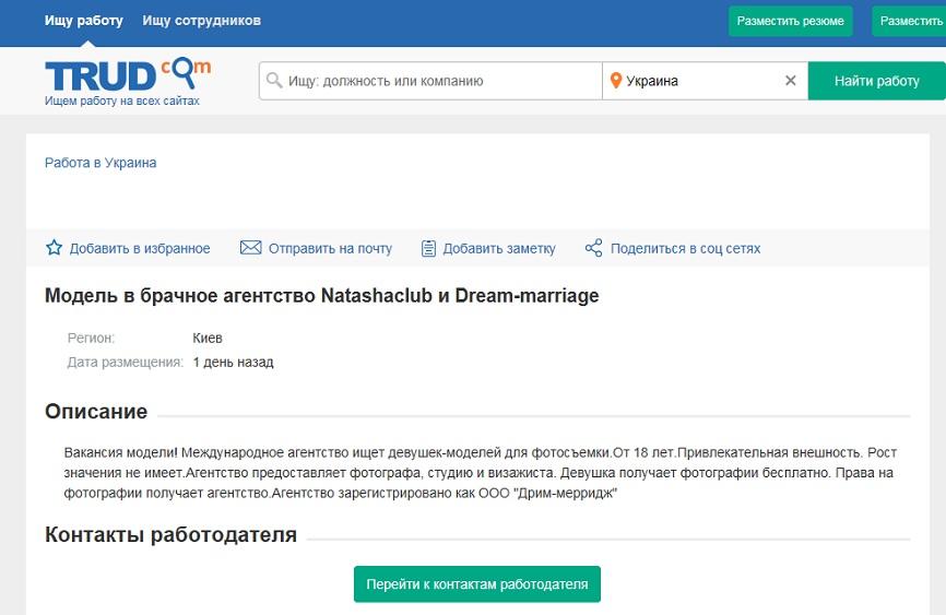 vk-marriage-agency-model-job-9