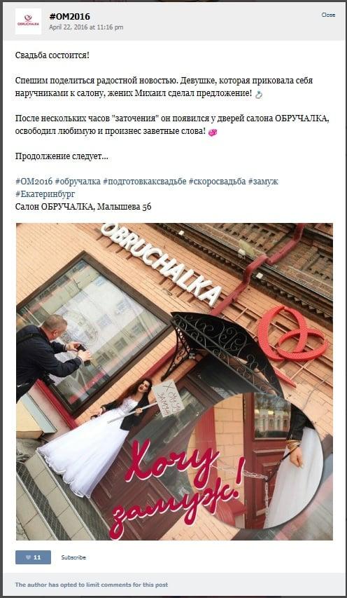 Obruchalka Yekaterinburg VK