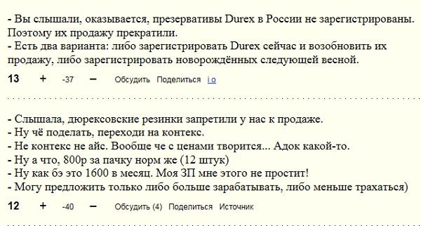 Jokes about Durex