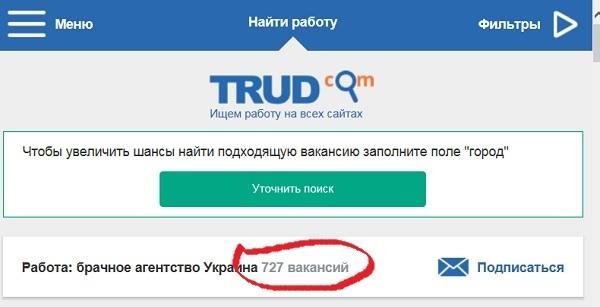 """Trud.com """"work in marriage agency Ukraine"""" vacancies."""