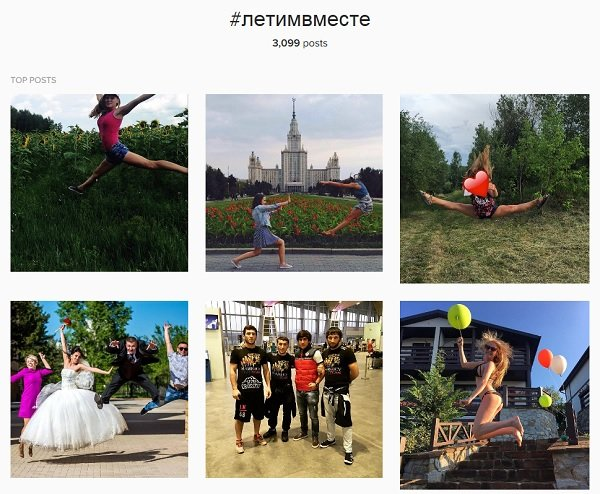 Pictures tagged #летимвместе (flying together) on Instragram.