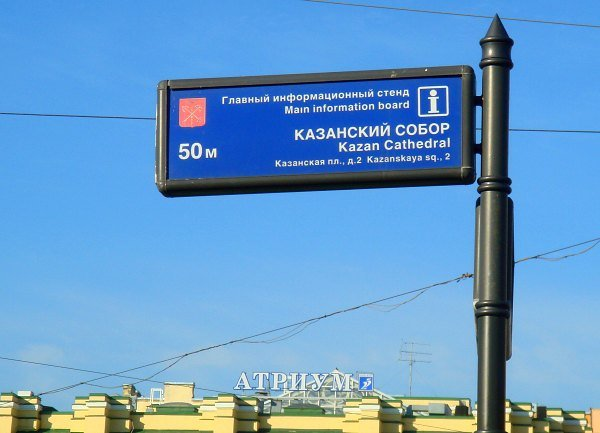 St Petersburg street sign in English.