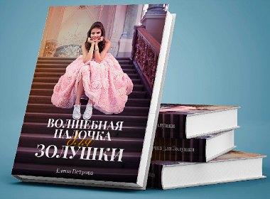 """Елена Петрова """"Волшебная палочка для Золушки"""" книга."""