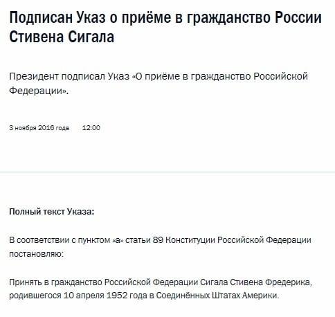 Citizenship decree, Kremlin.ru.