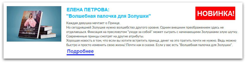 """Золушка: купить книгу Елены Петровой """"Волшебная палочка для Золушки"""""""