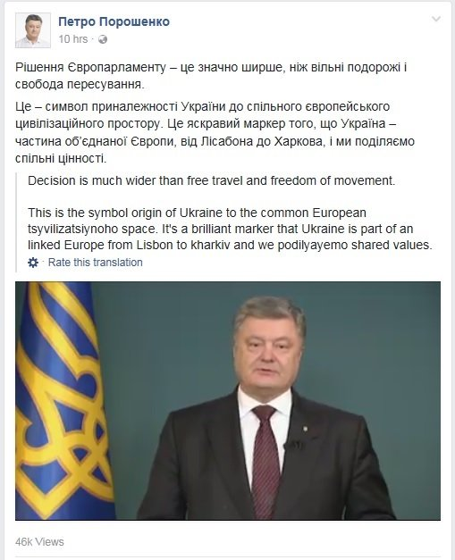 Ukraine visa free entry to European Union, decision, reaction by Ukrainian President.