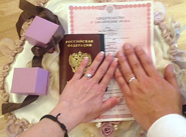 Marriage certificate, Russia.